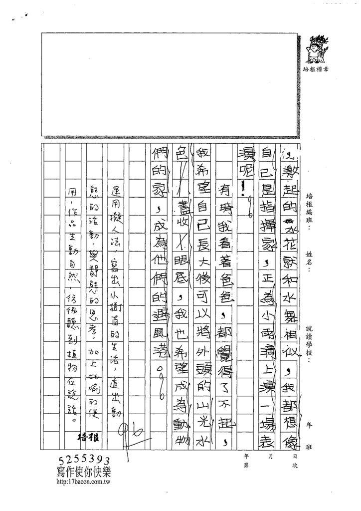 109WWH104李子謙 (3).tif