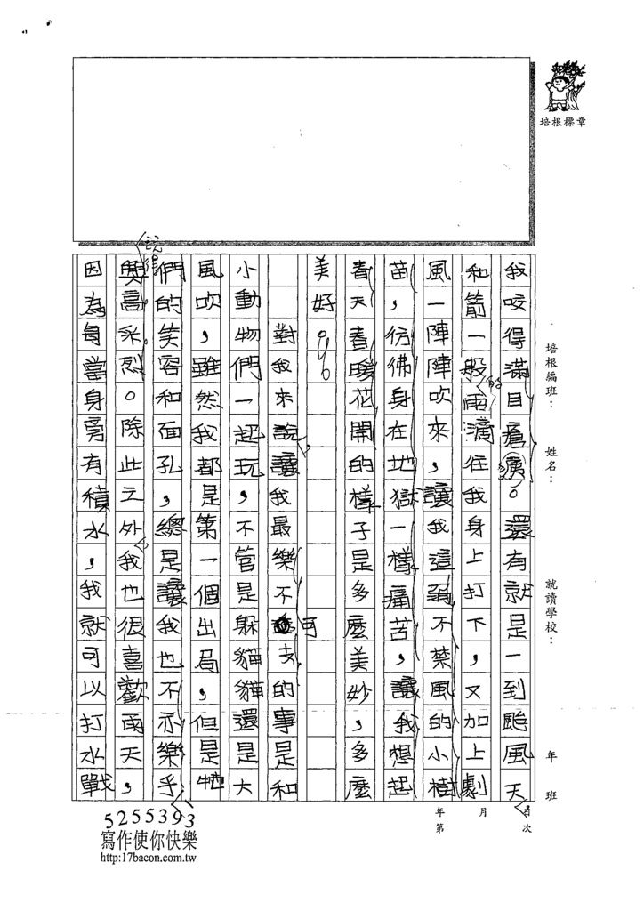 109WWH104李子謙 (2).tif