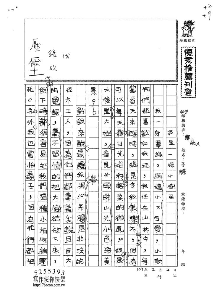 109WWH104李子謙 (1).tif