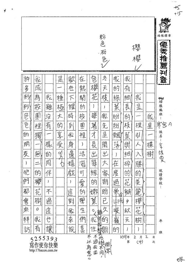 109WWH104辛靖雯 (1).tif