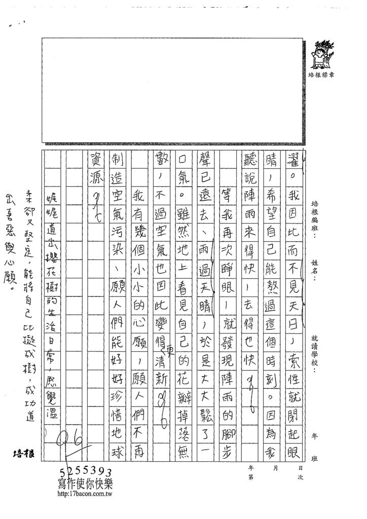 109WWH104辛靖雯 (3).tif