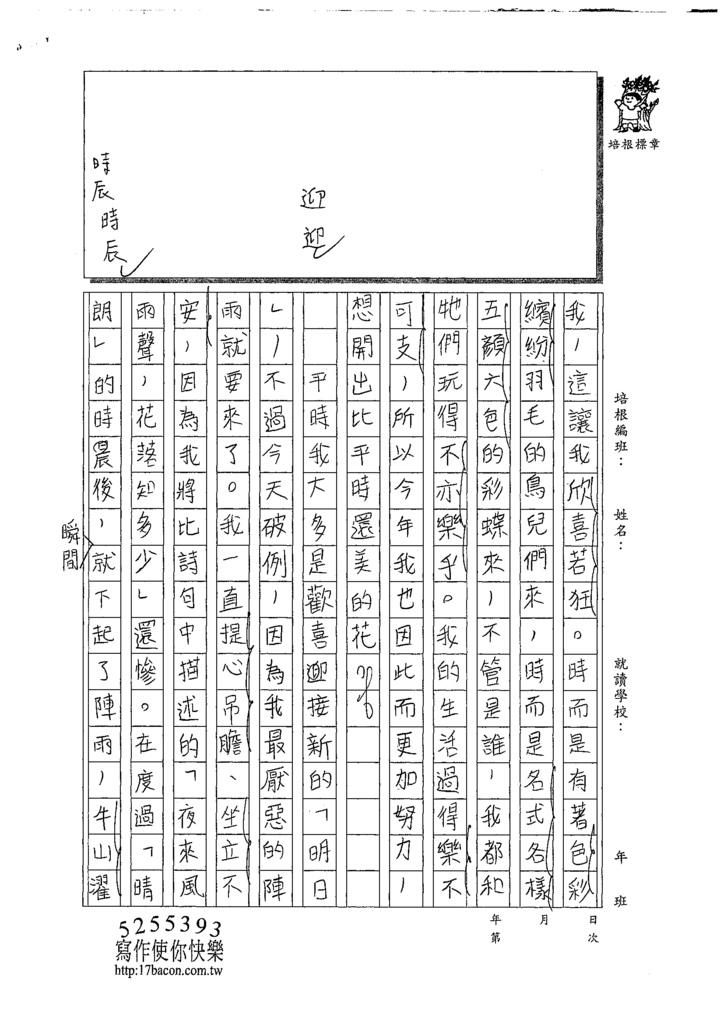109WWH104辛靖雯 (2).tif