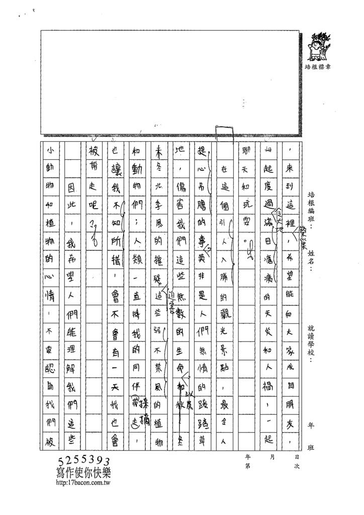109WWH104邱子岑 (2).tif