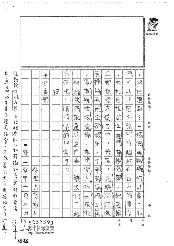 109WWH105吳宜芮 (3).tif