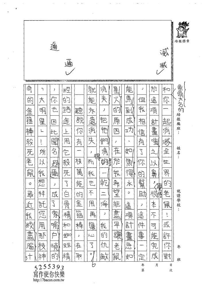 109WWH105吳宜芮 (2).tif