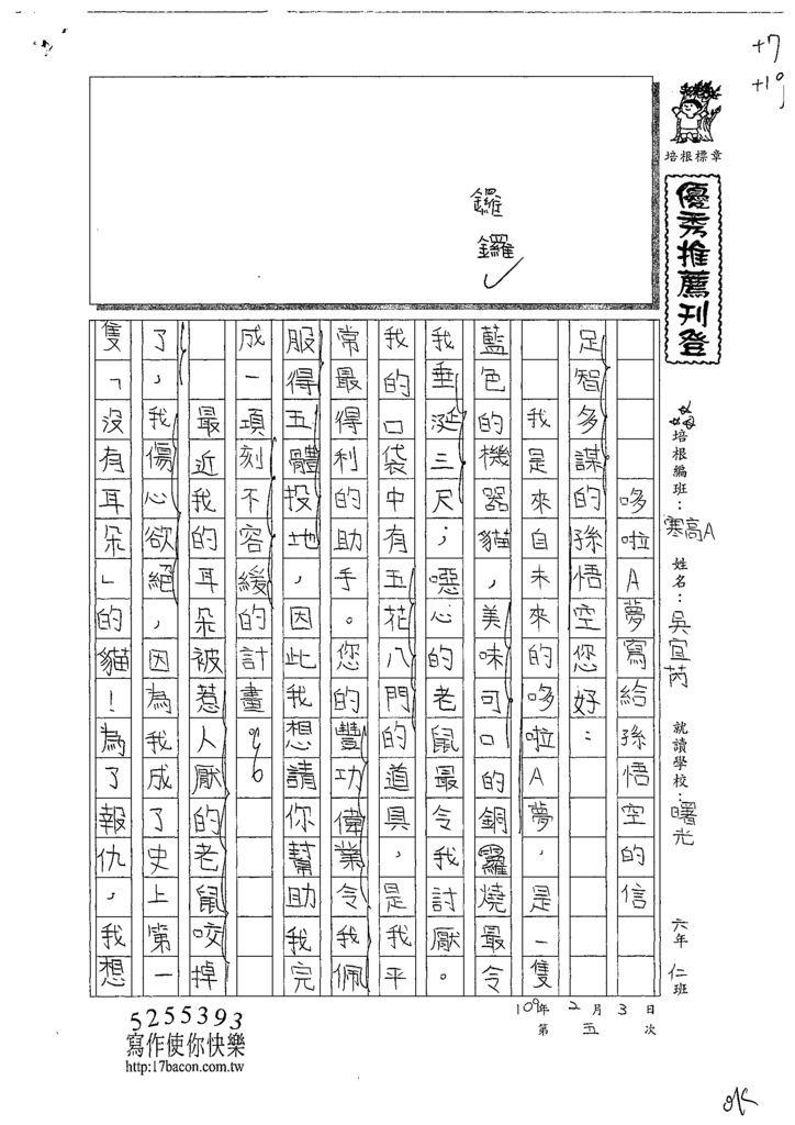 109WWH105吳宜芮 (1).tif