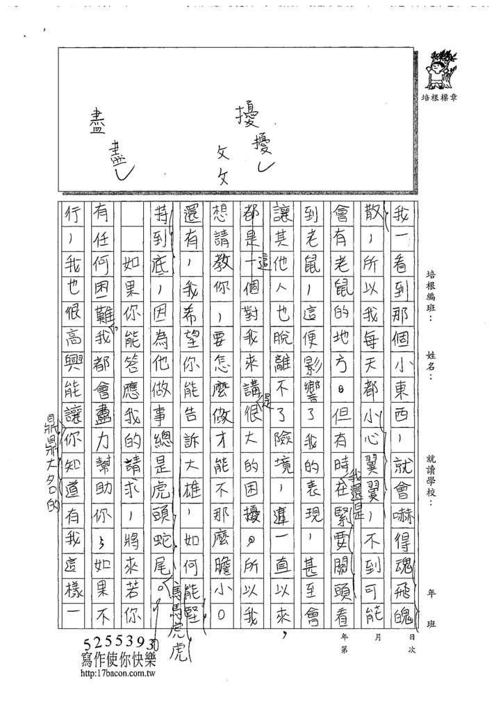 109WWH105辛靖雯 (2).tif