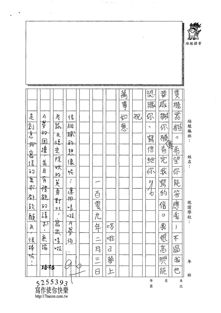 109WWH105辛靖雯 (3).tif