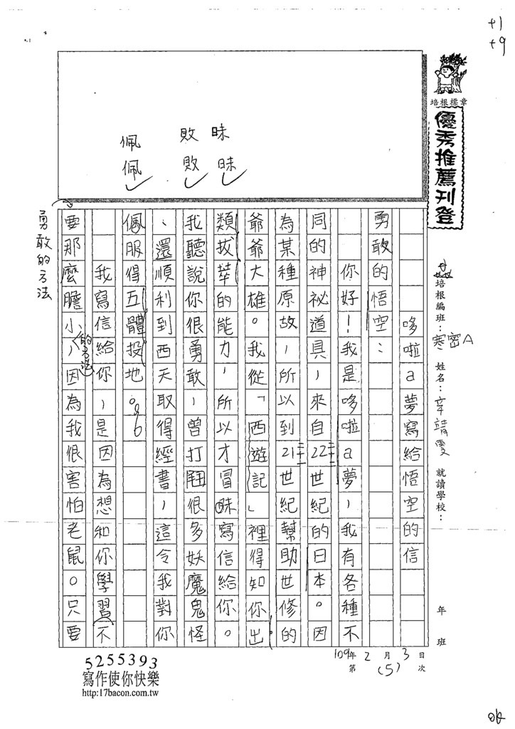 109WWH105辛靖雯 (1).tif