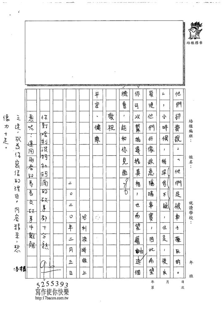109WWH105邱子岑 (3).tif