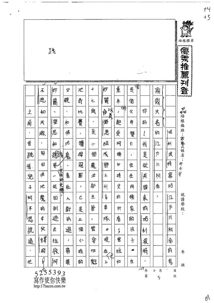 109WWH105邱子岑 (1).tif