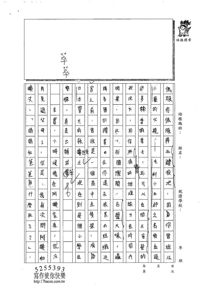 109WWH105邱子岑 (2).tif