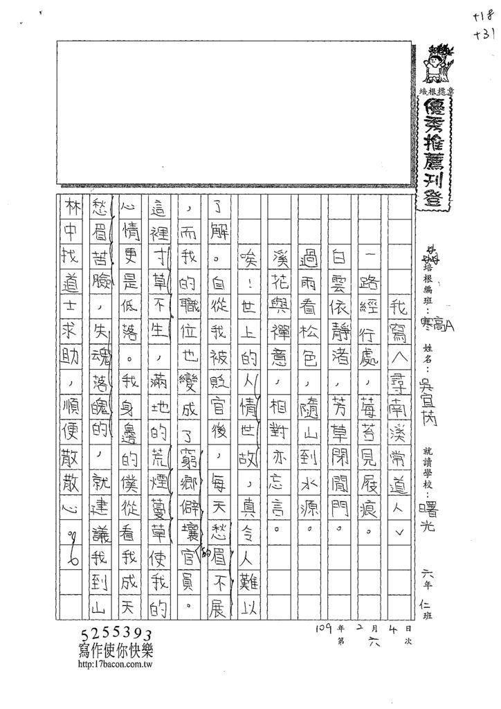 109WWH106吳宜芮 (1).tif