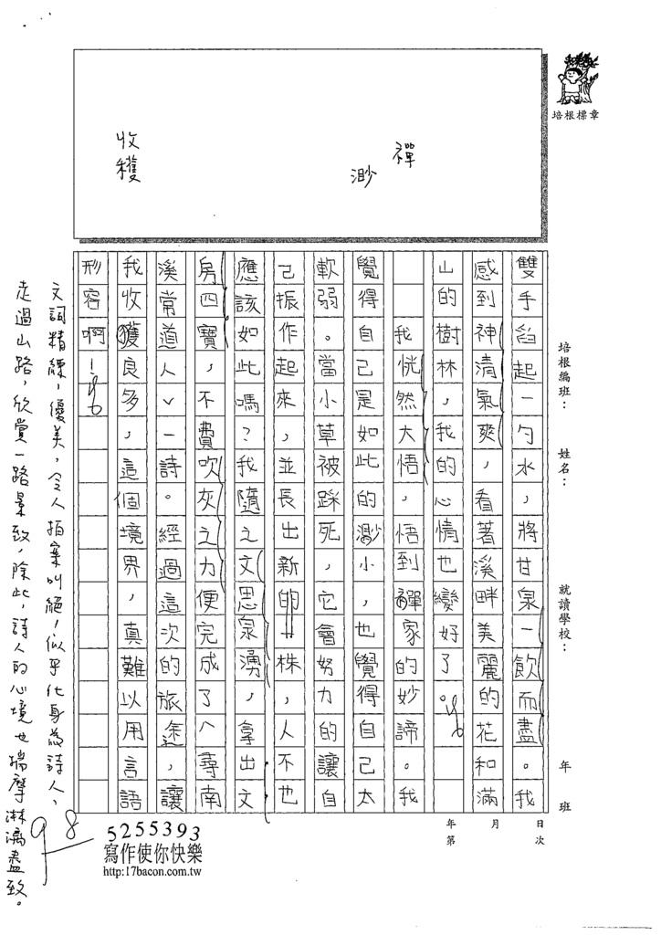 109WWH106吳宜芮 (4).tif