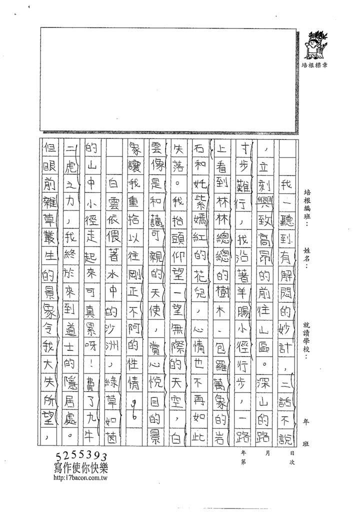 109WWH106吳宜芮 (2).tif
