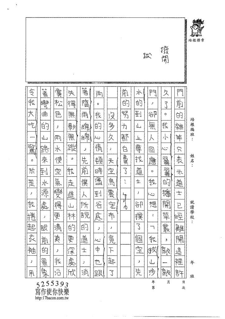 109WWH106吳宜芮 (3).tif