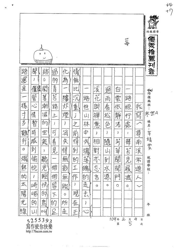 109WWH106辛靖雯 (1).tif