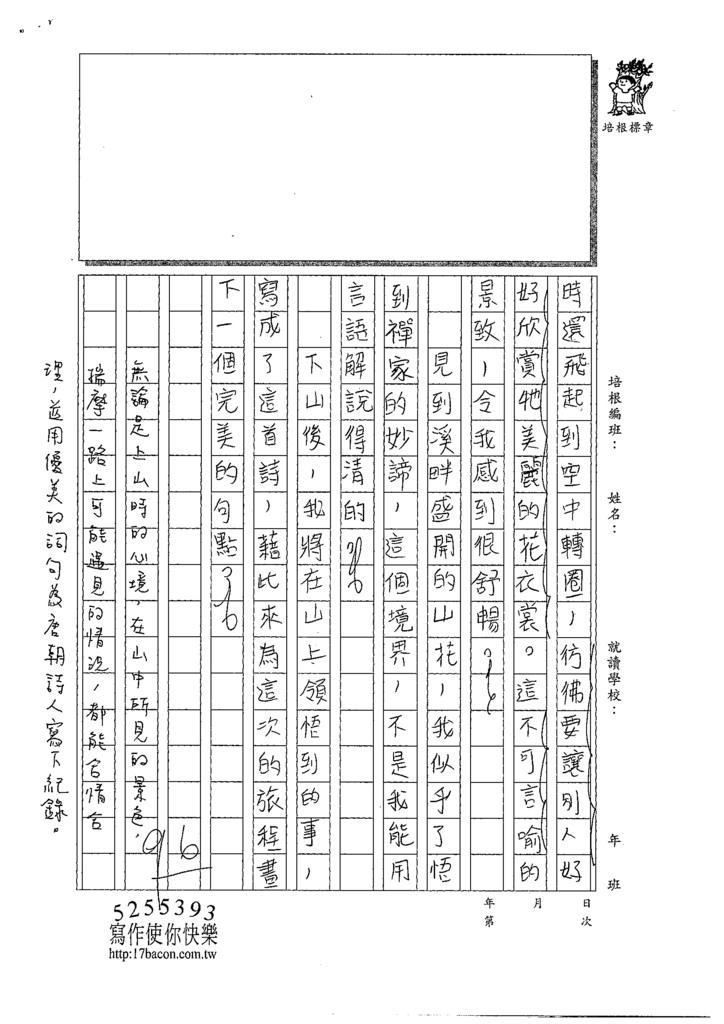 109WWH106辛靖雯 (3).tif
