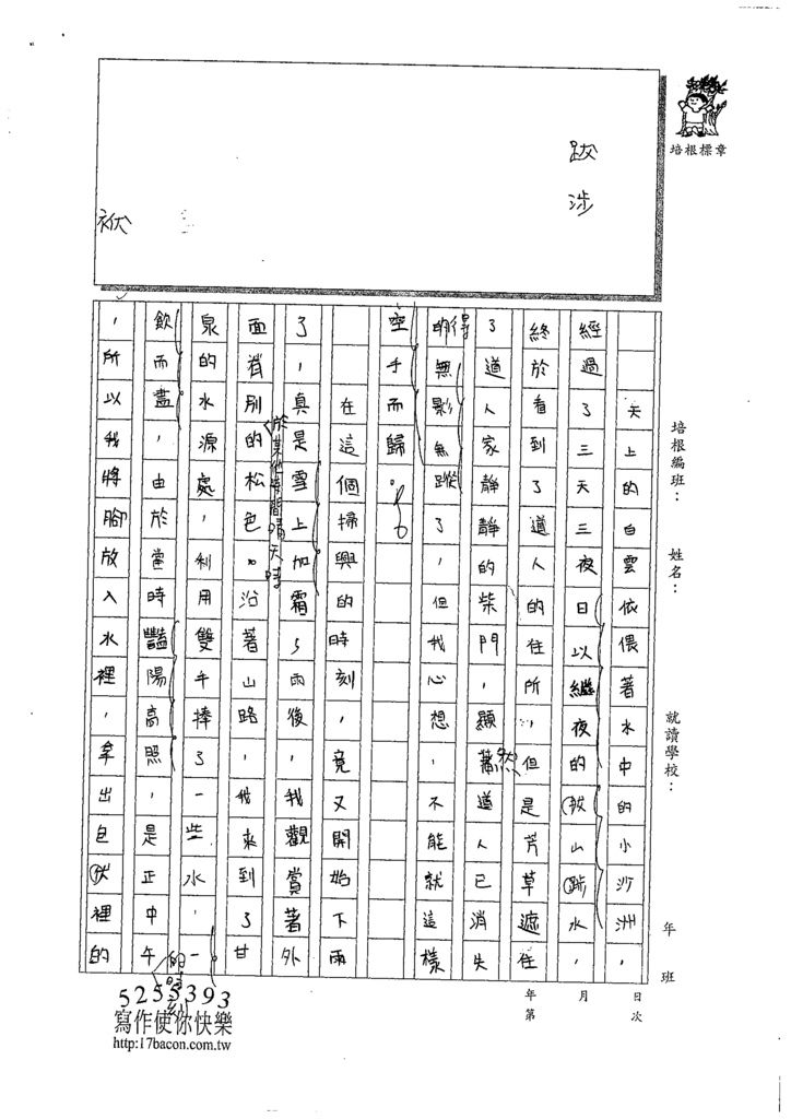109WWH106邱子岑 (2).tif