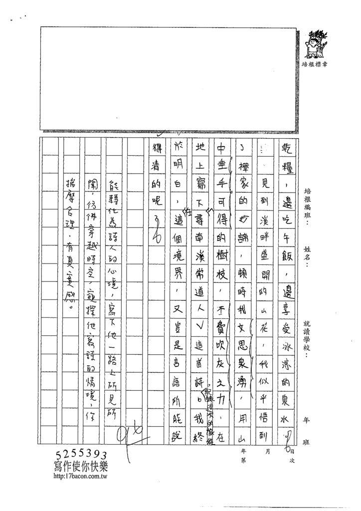 109WWH106邱子岑 (3).tif