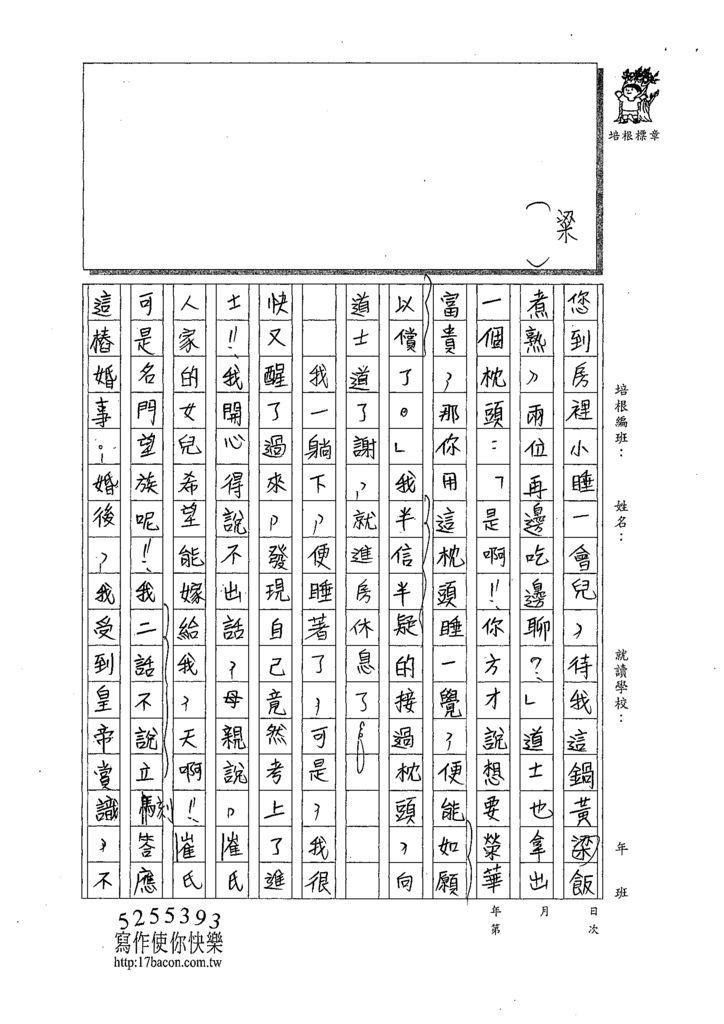 109WWH204薛羽棠 (2).tif