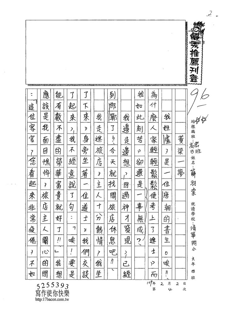 109WWH204薛羽棠 (1).tif