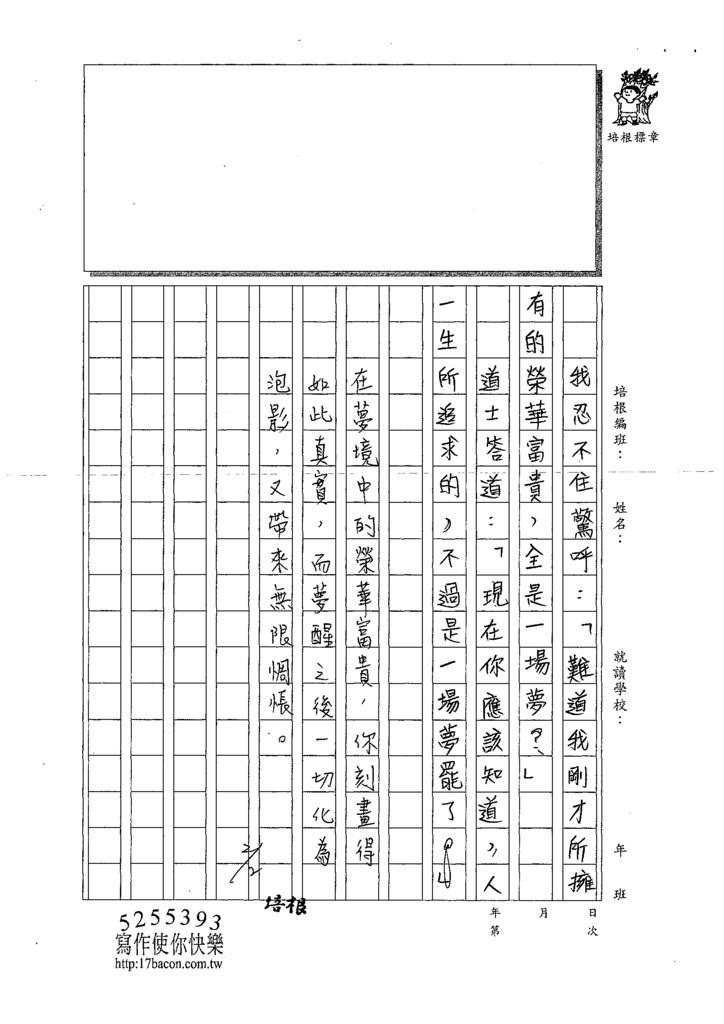 109WWH204薛羽棠 (4).tif