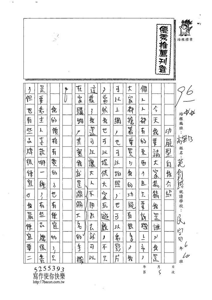 109WWH205范鈞皓 (1).tif