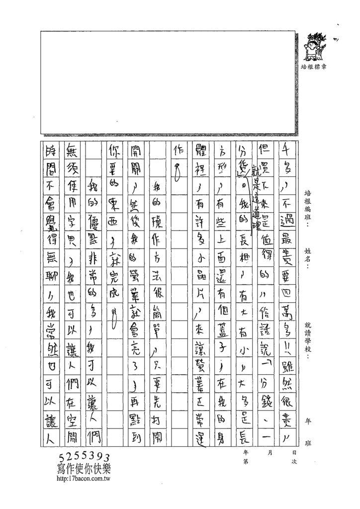 109WWH205范鈞皓 (2).tif