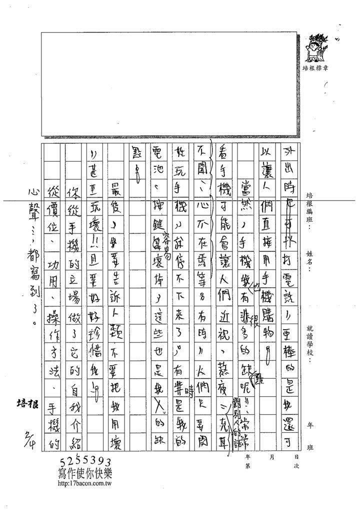 109WWH205范鈞皓 (3).tif