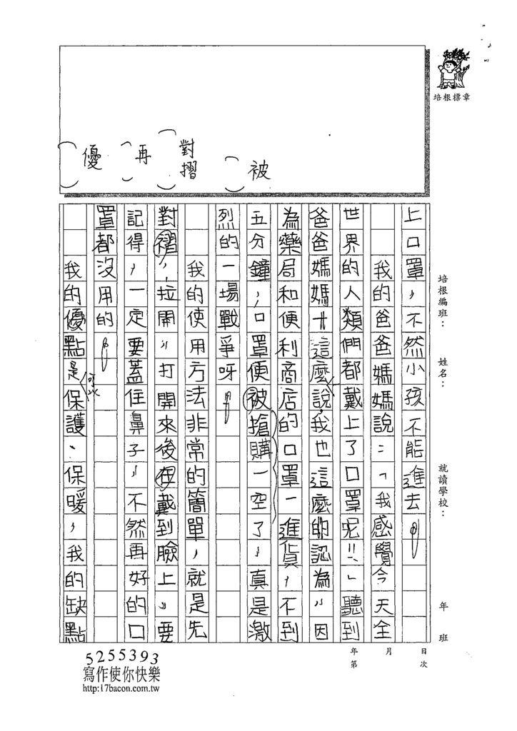 109WWH205劉珈彤 (2).tif