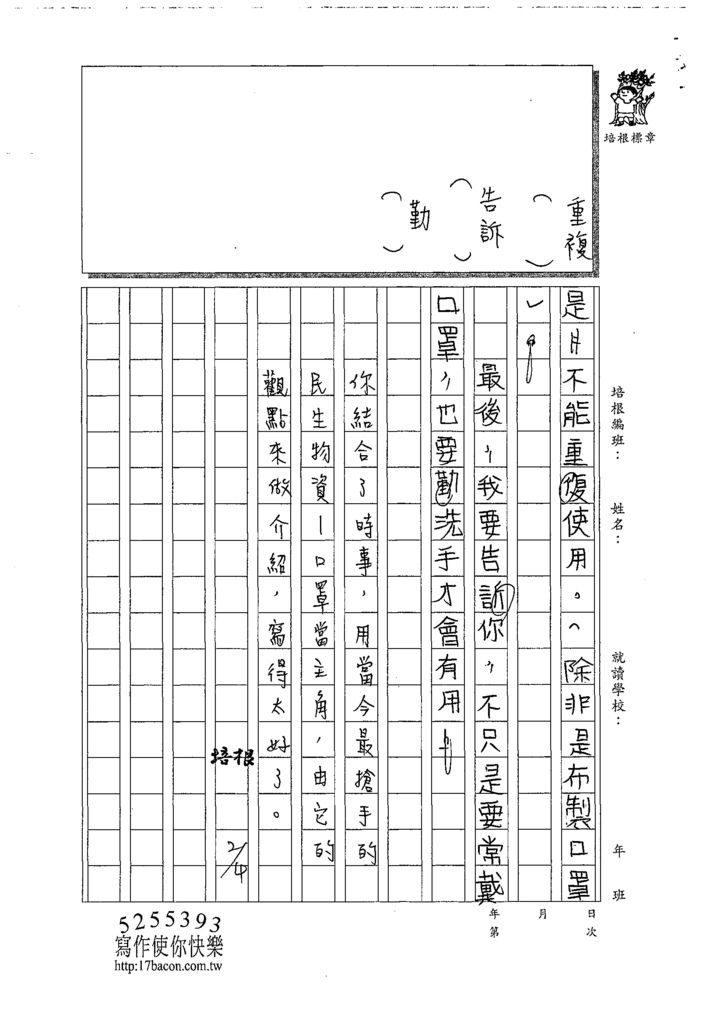 109WWH205劉珈彤 (3).tif