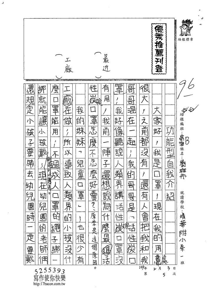 109WWH205劉珈彤 (1).tif