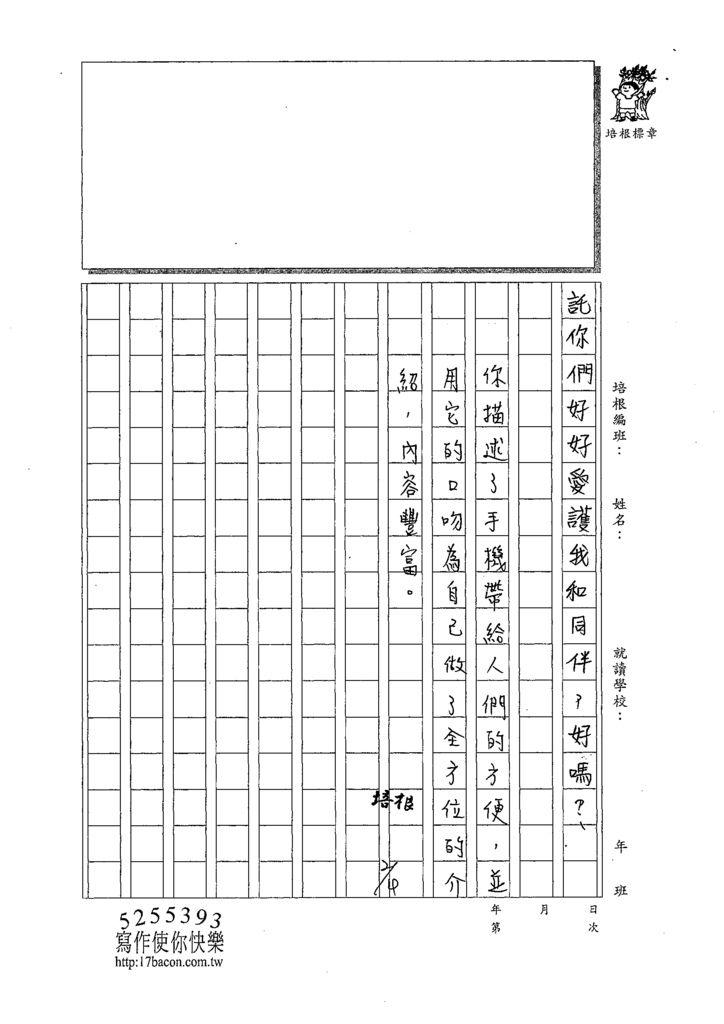 109WWH205薛羽棠 (4).tif