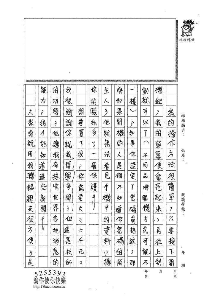 109WWH205薛羽棠 (2).tif