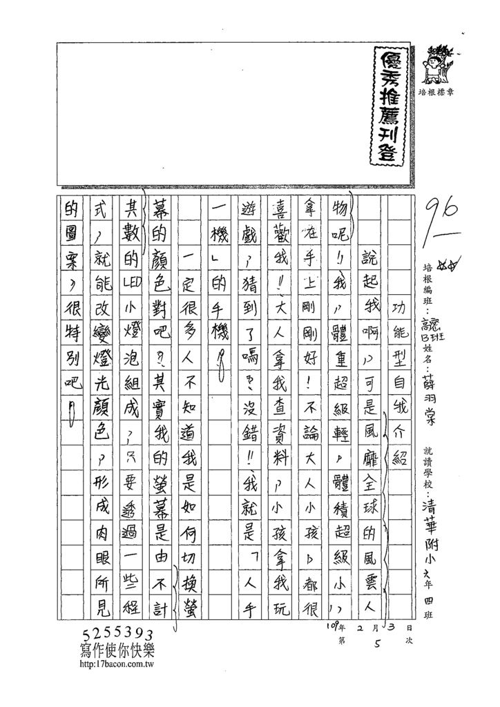 109WWH205薛羽棠 (1).tif