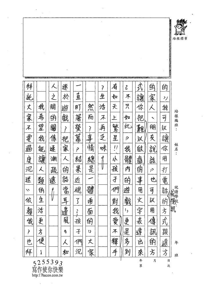 109WWH205薛羽棠 (3).tif