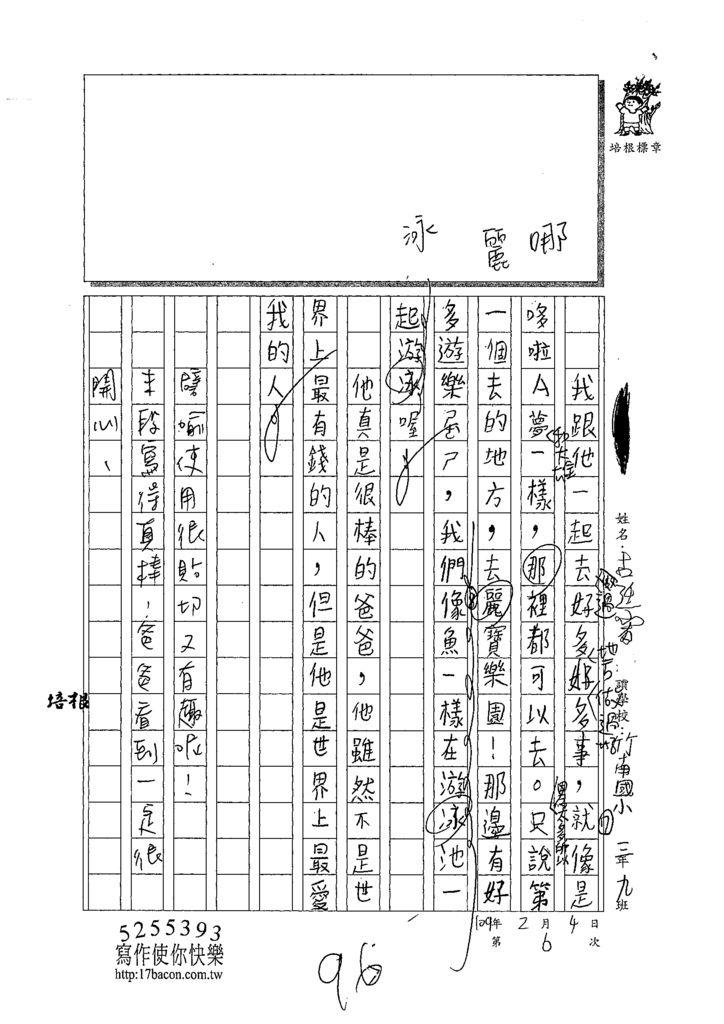 109WWM106古廷宥 (2).tif