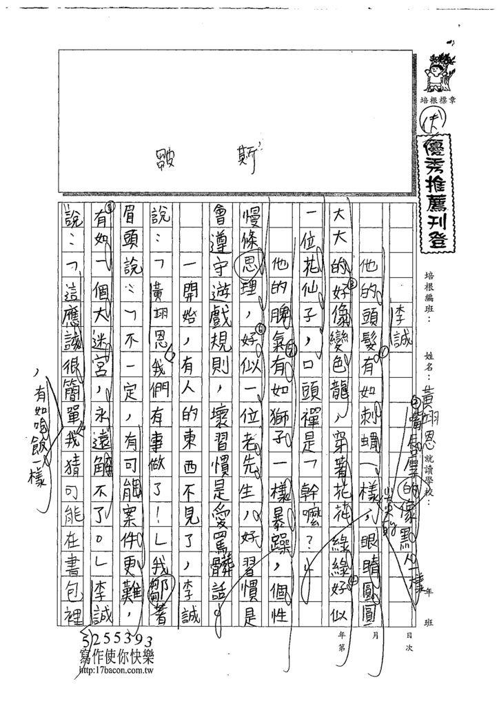 109WWM106黃翊恩 (1).tif