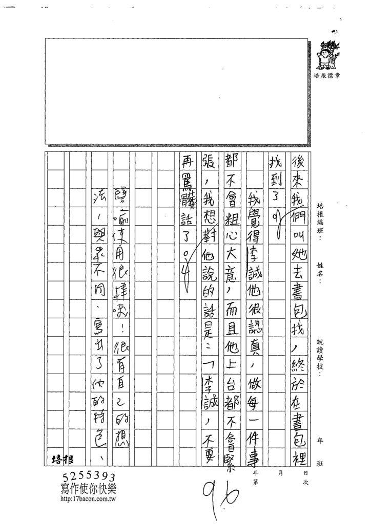 109WWM106黃翊恩 (2).tif