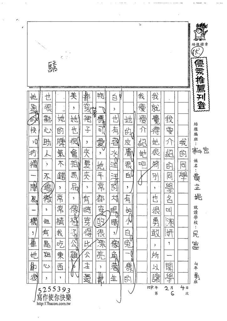 109WWM106黃芷妮 (1).tif