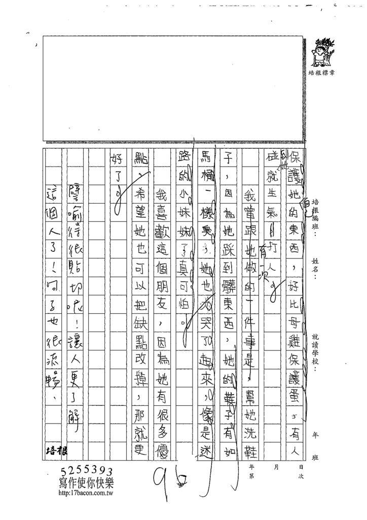 109WWM106黃芷妮 (2).tif