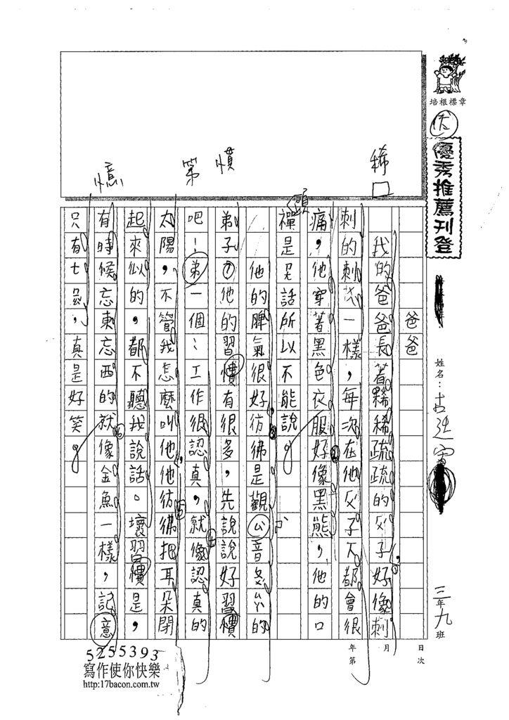 109WWM106古廷宥 (1).tif