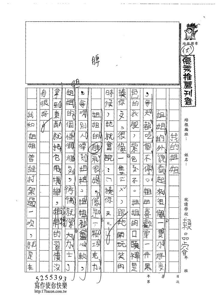 109WWM106賴品睿 (1).tif