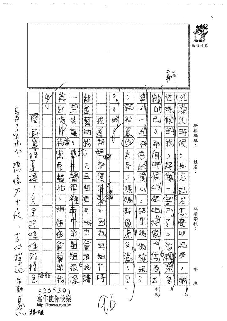 109WWM106賴品睿 (2).tif