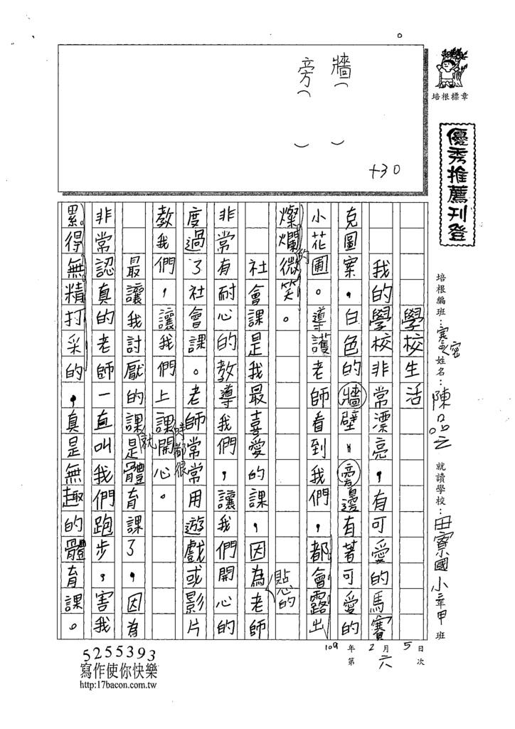 109WWM206陳品之 (1).tif