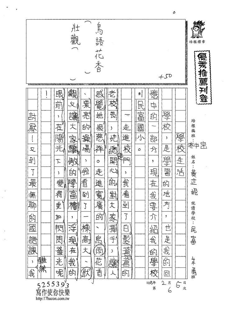 109WWM206黃芷妮 (1).tif