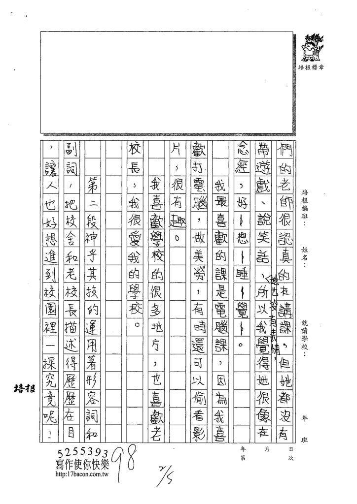 109WWM206黃芷妮 (2).tif