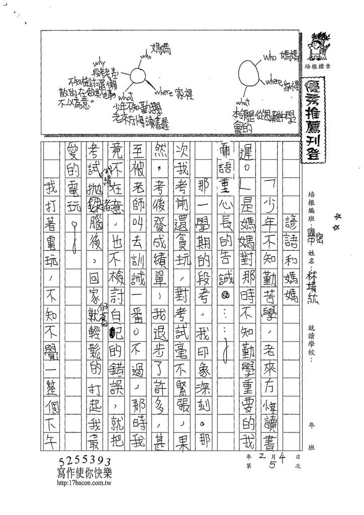 109WWJ105林靖弘 (1).tif