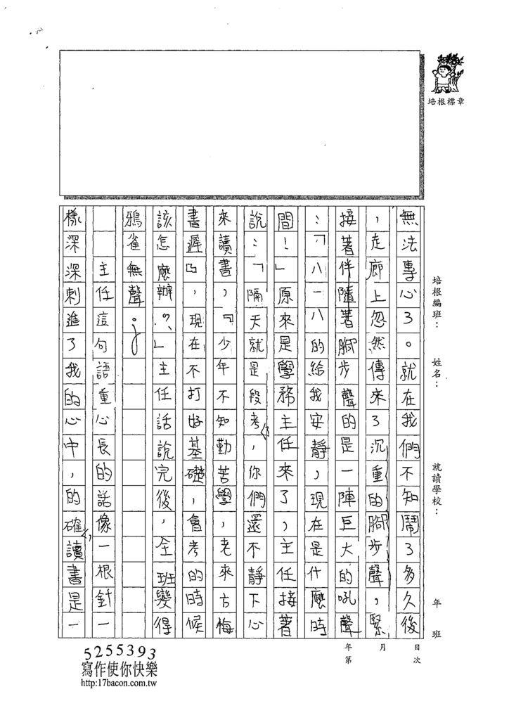 109WWJ105楊子毅 (2).tif